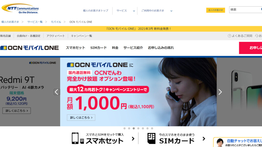ONCモバイルONEホームページ