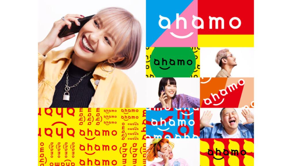 ahamoホームページ