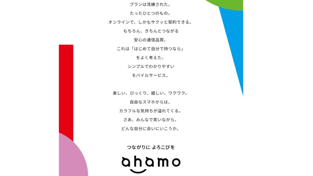 ahamoホームページ1