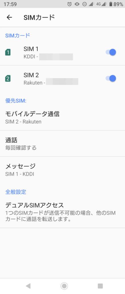 楽天モバイルのデュアルSIM設定