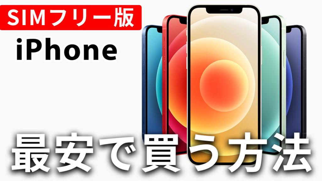 SIMフリーのiPhoneを安く買う方法