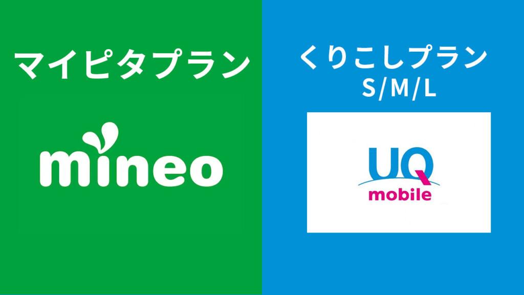 mineoとUQモバイル