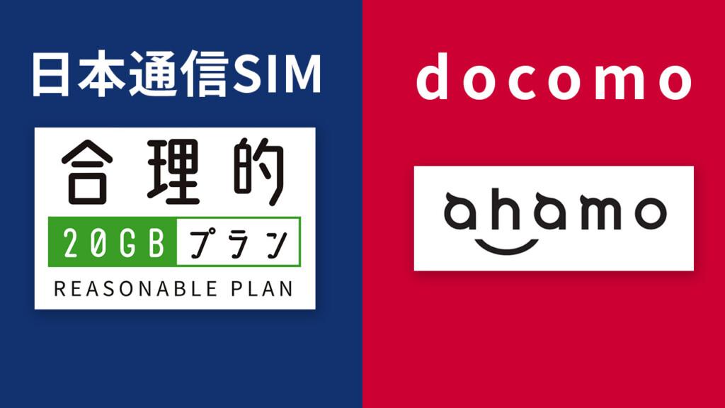 日本通信SIMとahamo