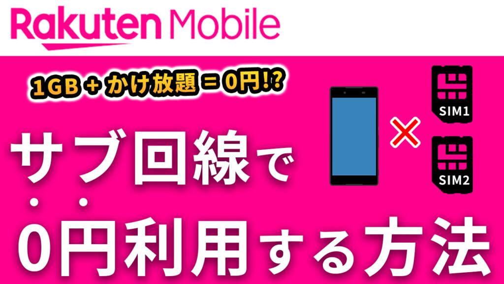 楽天モバイルをDSDVで0円利用する方法