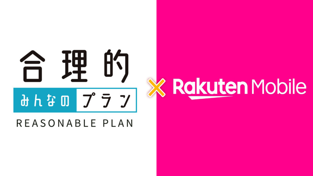 日本通信SIMと楽天モバイルの組み合わせ