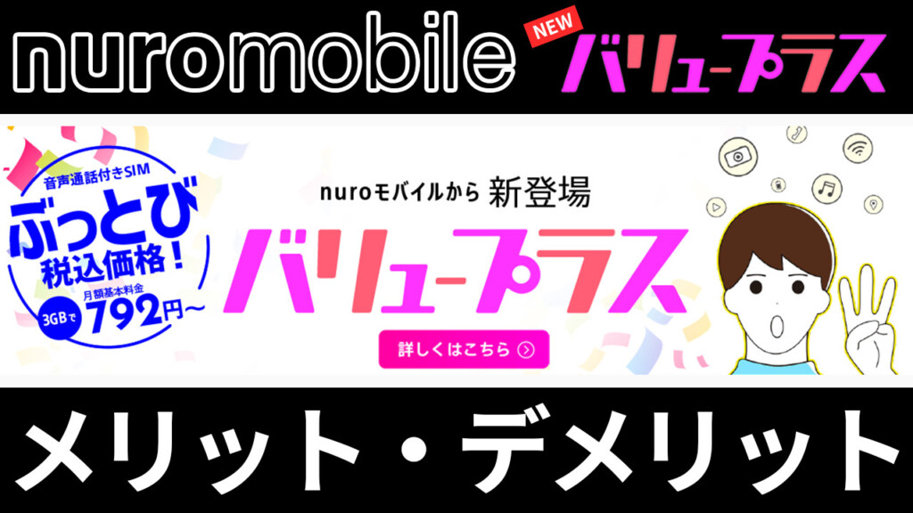 nuromobileのメリット・デメリット