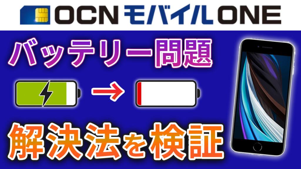 ocnモバイルoneのバッテリー問題
