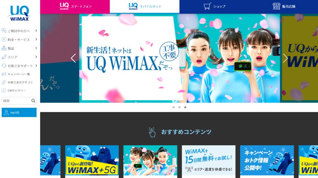 UQWiMAXのHP