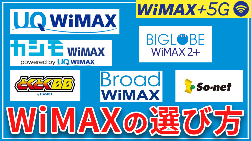 おすすめのWiMAXプロバイダと選び方