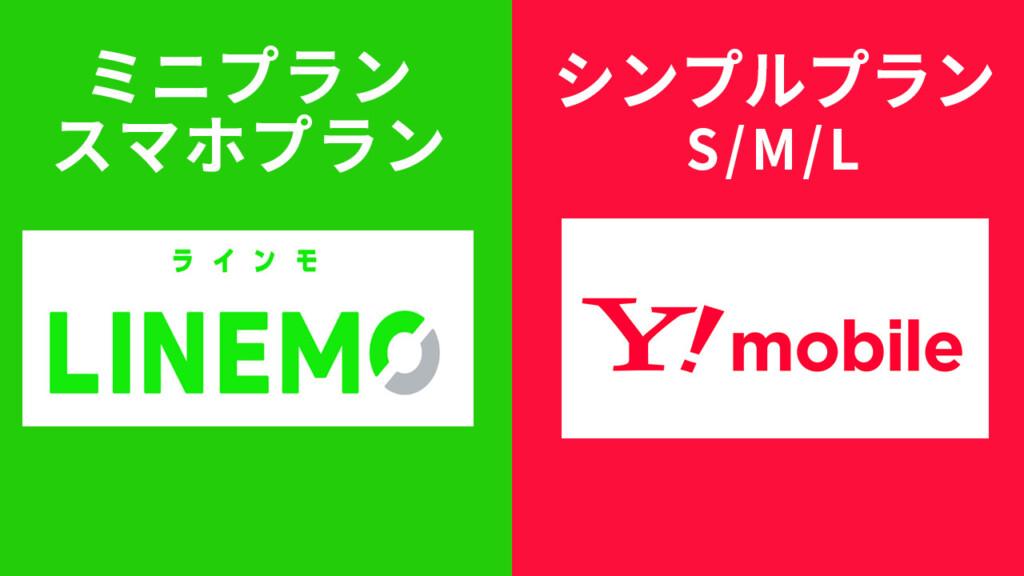 LINEMOとワイモバイルの比較