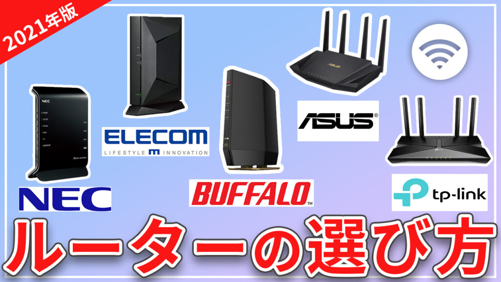 WiFiルーターの選び方とおすすめ3選