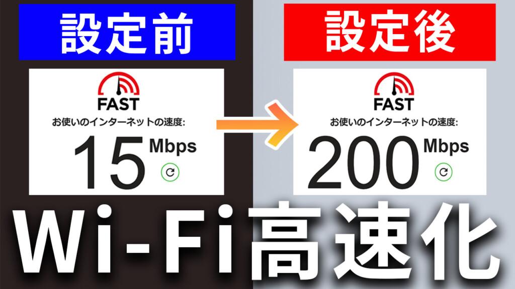 Wi-Fiの速度を上げる方法