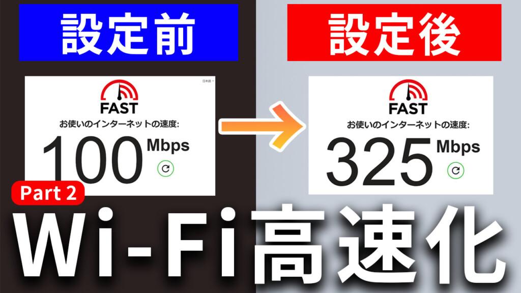 Wi-Fiの速度を上げる方法2